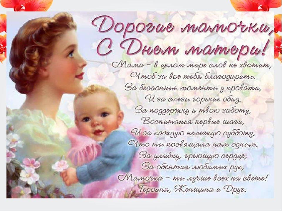 Святое поздравление к дню матери